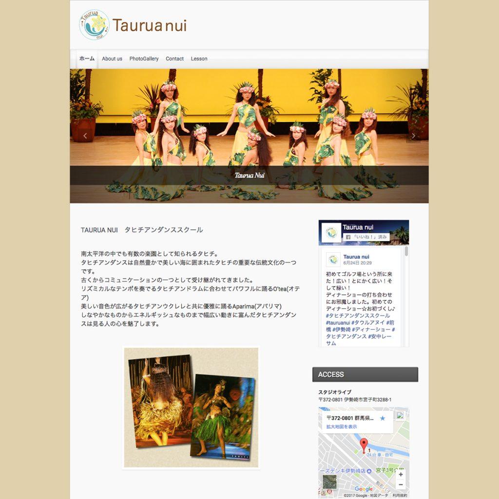 TAURUA NUI タヒチアンダンススクール 様