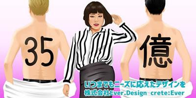 株式会社Ever.Design