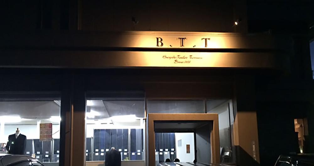 B.T.T 都丸洋服店